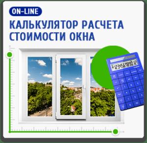 Розрахунок вартості вікон